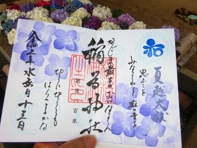 あじさい園近くの稲荷神社の御朱印です。