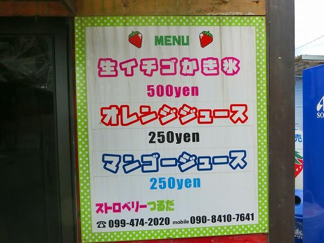 ストロベリーつるだの生イチゴかき氷は500円