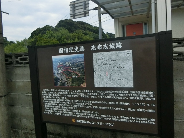 国指定史跡の志布志城跡の案内板
