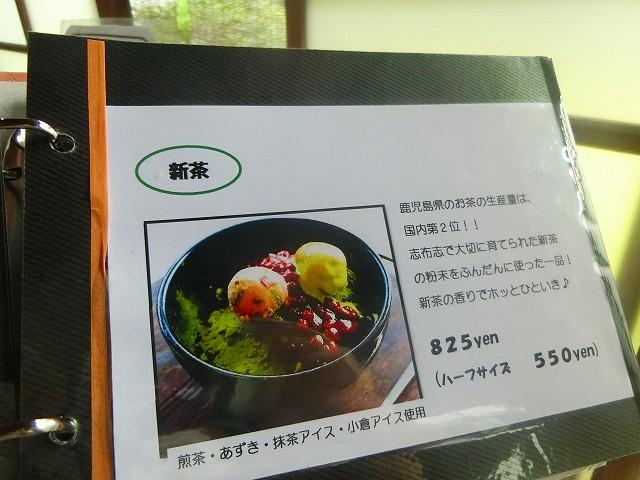 抹茶アイスは志布志の新茶を使ってます