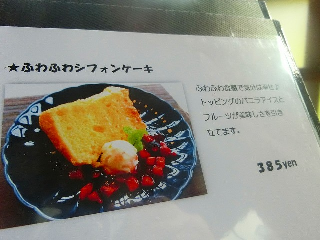 ウラカフェのシフォンケーキです