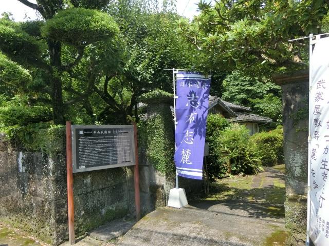 志布志麓の武家屋敷庭園を散策
