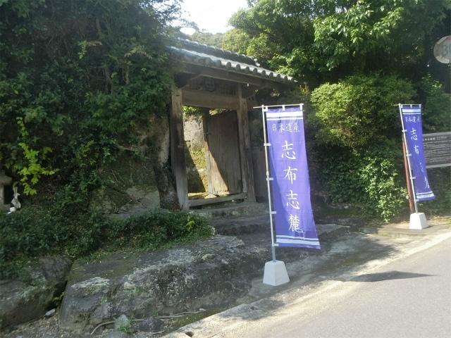 日本遺産の志布志麓の武家門
