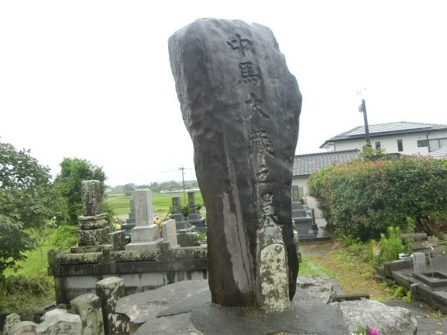 戦国時代のボッケモン・中馬大蔵の墓です。
