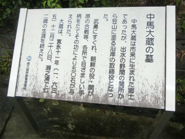 この地の取締役となり瀬之浦で没します。