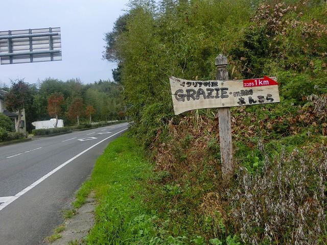 アンコラは国道389号線沿いに看板あり