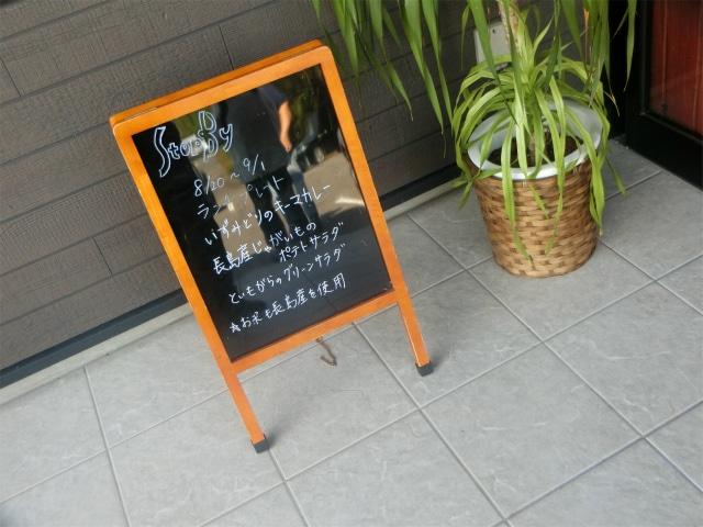 他のメニューも長島の食材にこだわっています。