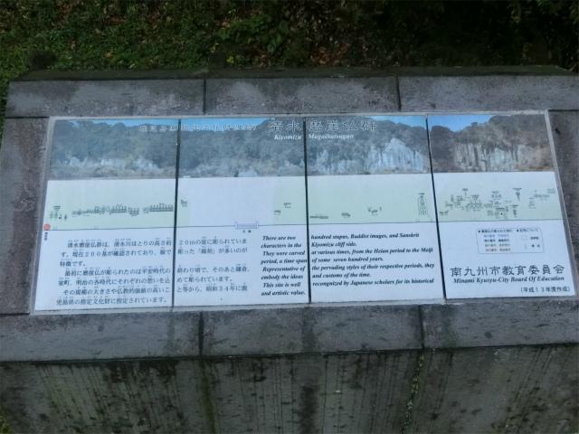 清水磨崖仏は平家の落人の祖先供養と云われます。