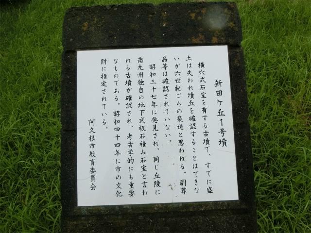 新田ヶ丘古墳は阿久根市の指定文化財です
