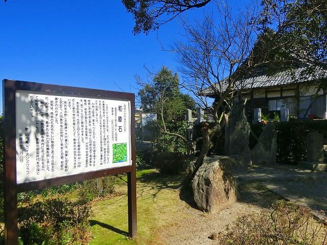 和睦石の解説板がありました。