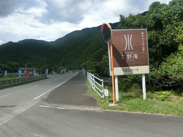 大野庵の看板から山道に入ります。