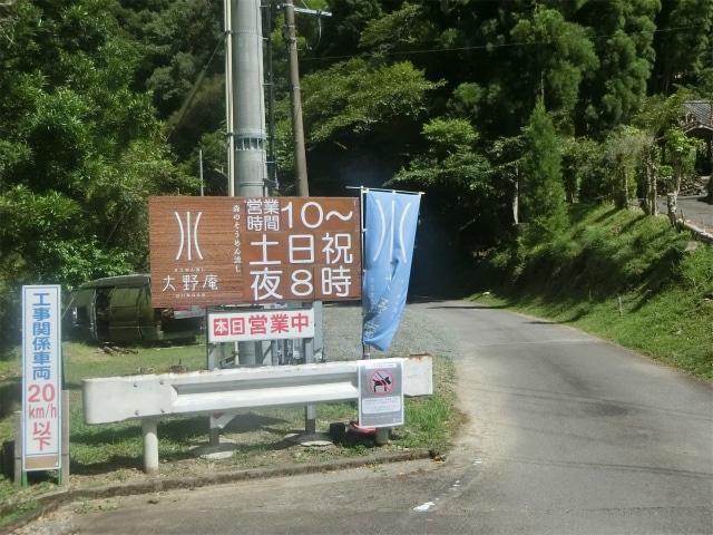 大野庵入口の山道にワクワクしました。