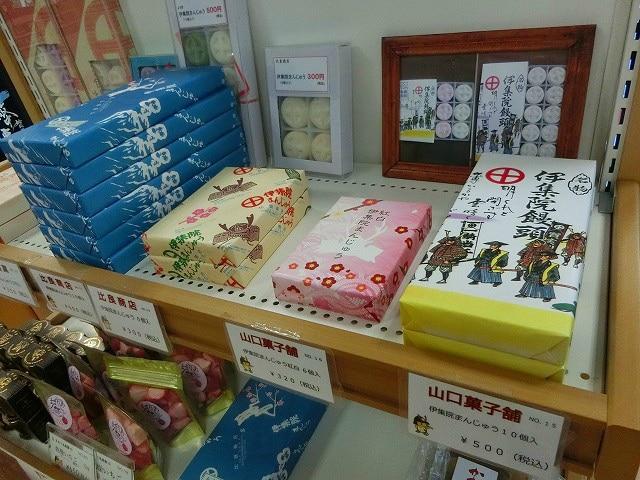 伊集院まんじゅうなどの特産品も販売してます。