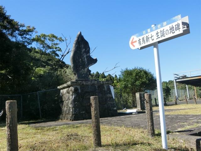 有馬新七の生誕地の碑があります。