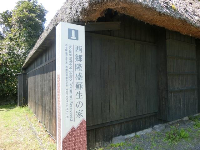西郷隆盛が蘇生した家です。