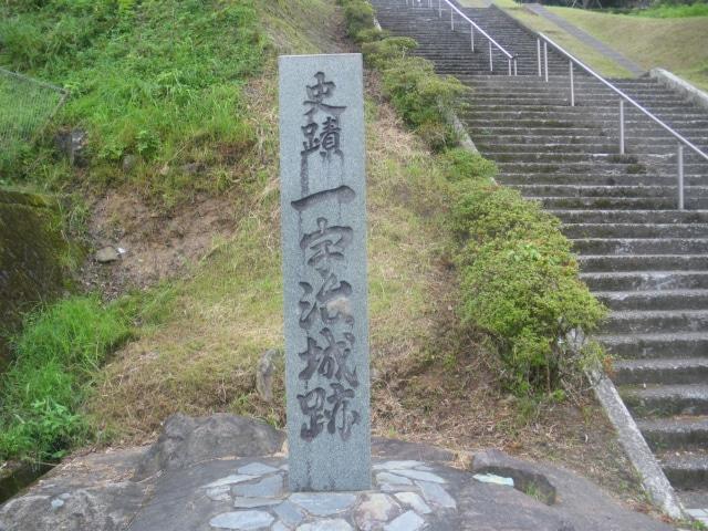 ザビエルが島津貴久に謁見した一宇治城跡です。