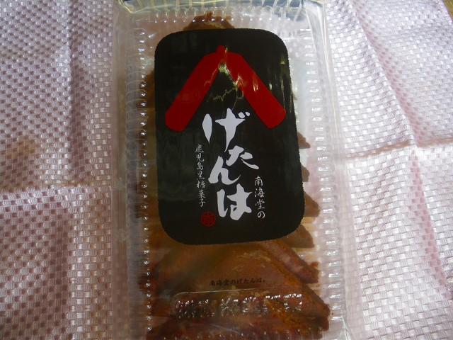 鹿児島の黒砂糖で作った郷土菓子のげたんはです。