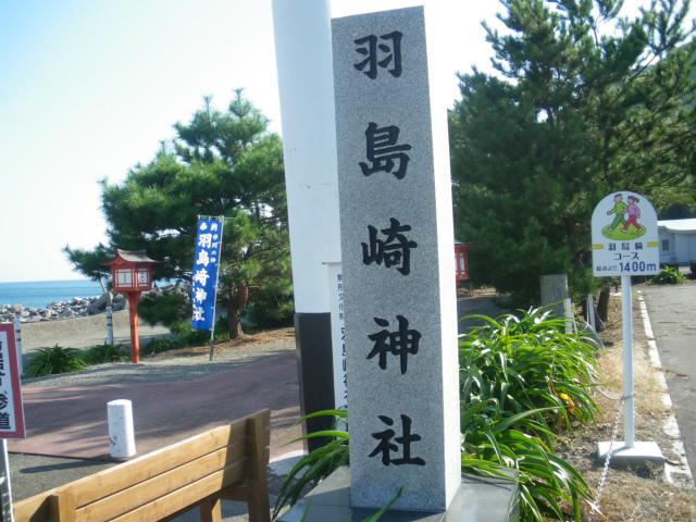 羽島港の突端に鎮座する羽島崎神社です。