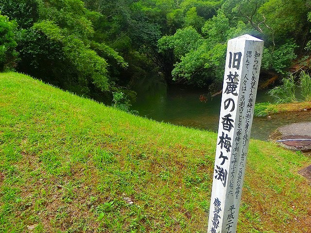 八幡川がカーブした場所が旧麓の香梅ヶ渕です。